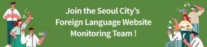 Join the Seoul City's  Foreign Language Website Monitoring Team !