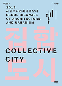 2019 Seoul Biennale of Architecture and Urbanism brochure