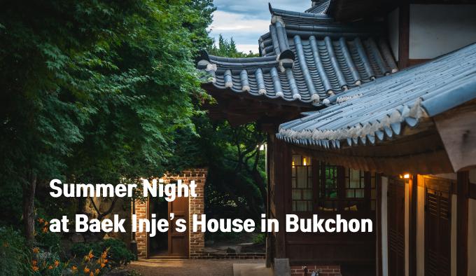 Summer Night at Baek Inje's House in Bukchon