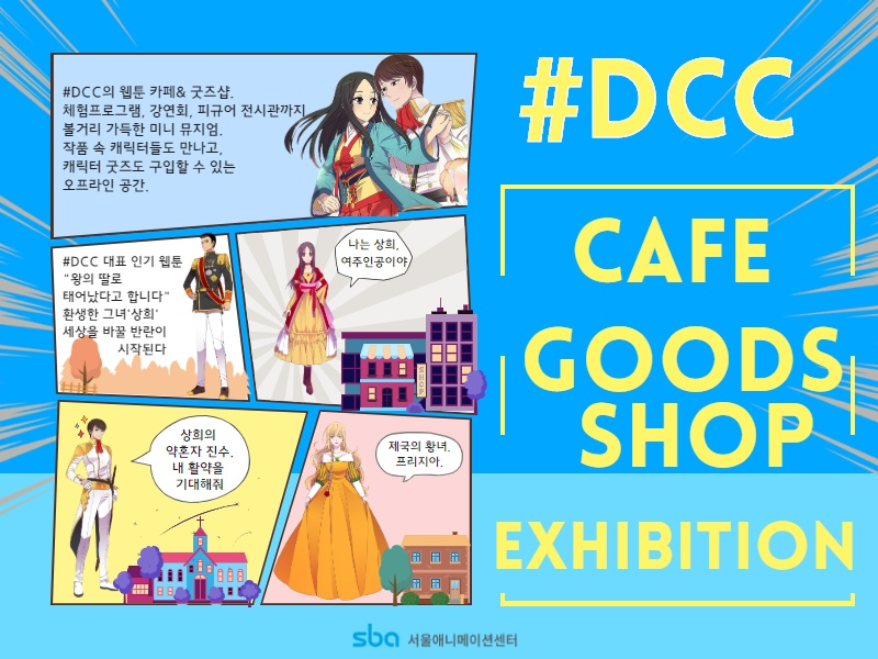 DCC Webtoons & Cafe Mini Museum