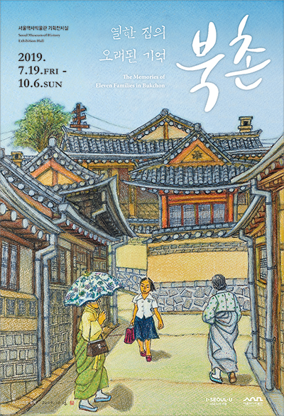 열한 집의 오래된 기억 북촌 The Memories of Eleven Families in Bukchon 서울역사박물관 기획전시실 Seoul Museum of History Exhibition Hall 2019. 7.19.FRI-10.6.SUN