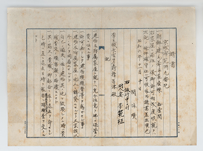 Letter of application for moving into the official residence of Changdeokgung Palace (1931) kept by the family of Min Yeong-chan