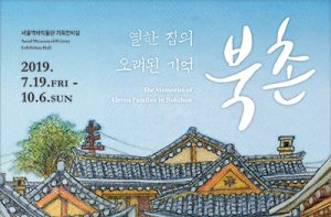 A Century of History of Seoul Displayed in Bukchon Hanok Village
