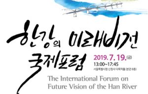 Seoul City Seeks Future Vision with the Hangang River as a Shared River and a Driving Force