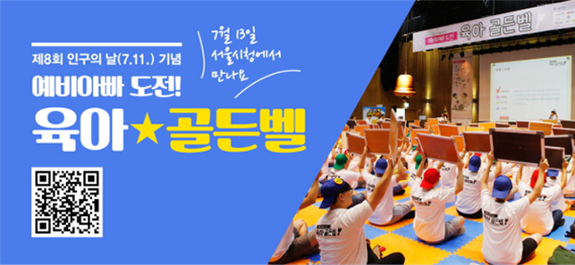 """Seoul to hold the online event """"Bosingak Bell-Ringing Ceremony"""" for the new year 2021"""