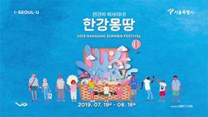 2019 Hangang Summer Festival