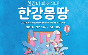 2019 Hangang Summer Festival Starts On July 19