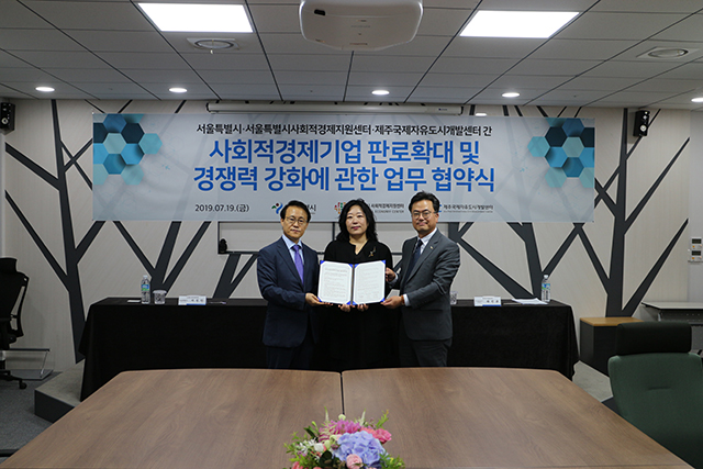 Seoul Supports Expansion of Sales Channels of Social Economy Enterprises by Launching Stores in JDC Duty Free