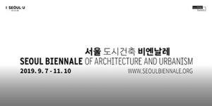 2019 Seoul Biennale of Architecture and Urbanism