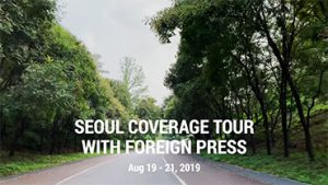 Seoul Coverage Tour with Foreign Press