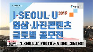 'I·Seoul·U' photo & video contest accepting submissions