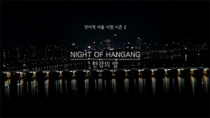 SEOUL'S VIEWPOINT Ⅱ : The night of Hangang