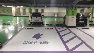 Seoul Offers Parking Spaces Exclusively for Use by Pregnant Women