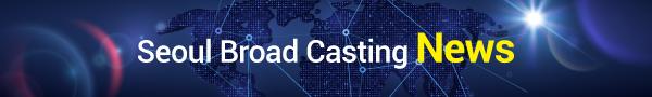 Seoul Broad Casting News