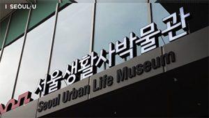 Seoul Urban Life Museum