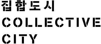 Seoul Biennale of Architecture and Urbanism On-Site Projects: Collective City Market