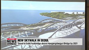 Seoul to build footbridge above Hangangdaegyo Bridge by 2021