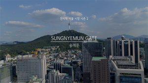 SEOUL'S VIEWPOINT Ⅱ : Sungnyemun Gate
