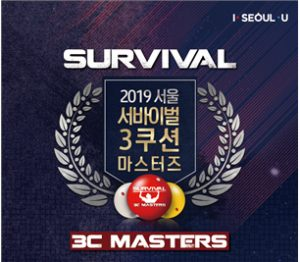 Opening of 2019 Seoul Survival 3C Masters, the World's Most Prestigious 3-Cushion Billiards Competition