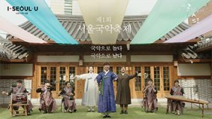 The 1st Seoul Korean Traditional Music Festival Savor of Gugak prepared by Seoul Donhwamun Traditional Theater!