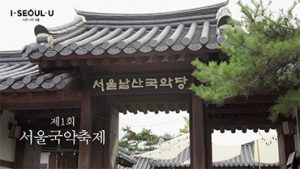 The 1st Seoul Korean Traditional Music Festival