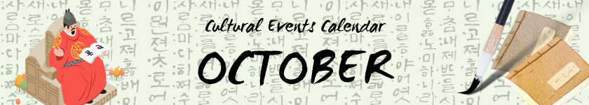 October 2019 Cultural Events