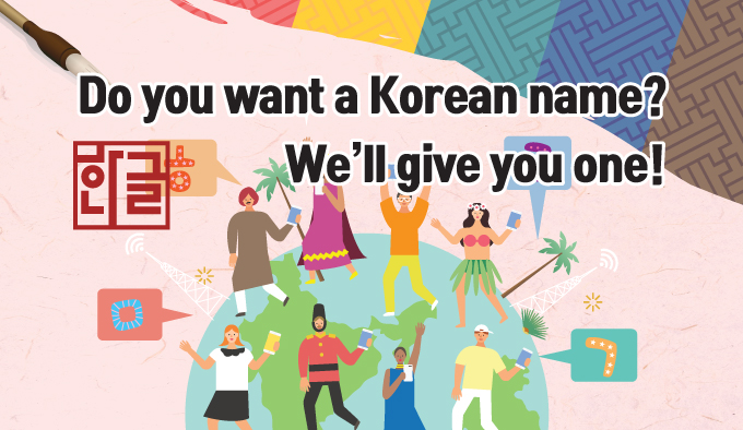 Do you want a Korean name?We'll give you one!