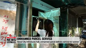 Seoul City introduces fully unmanned parcel delivery service for women