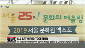 2019 Seoul Cultural Center EXPO opens in S. Korean capital