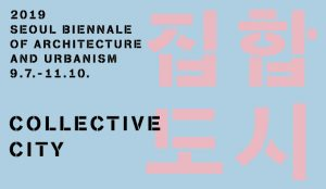 How to Enjoy the 2019 Seoul Biennale of Architecture & Urbanism