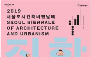 Seoul Biennale of Architecture and Urbanism Free during the Chuseok Holiday, Perfect for Families and Couples