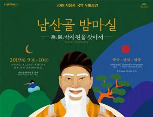 Seoul Offers Gugak Tour Program to Enhance the Audience's Enjoyment