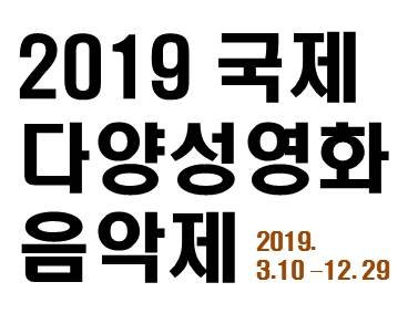 2019 International Various Film Festival