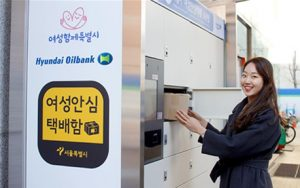 Seoul Introduces Safe Parcel Sending Service for Women, the First of its Kind in the Nation