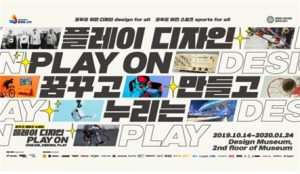 "DDP holds ""Play Design, Play On"" exhibition celebrating its 5th anniversary"