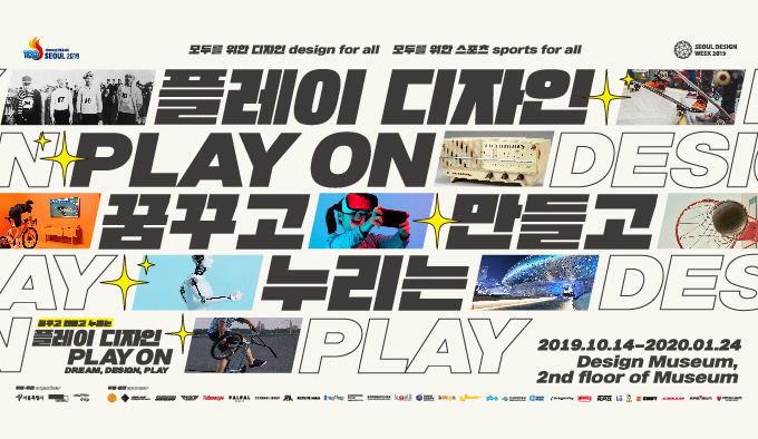 design for all,  sports for all,  PLAY ON 2019.10.14~2020.01.24 Design Museum, 2nd floor of museum