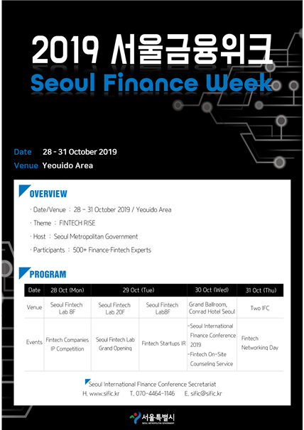 With the completion of the Seoul International Financial Office, Seoul invites financial institutions to be in the Office from July 29 to August 21