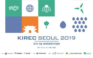 Seoul Seeks to Expand Cities' Role at Korea International Renewable Energy Conference Seoul 2019