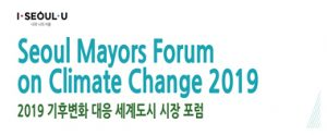 Mayors of the world demand immediate action to combat the climate crisis at the Mayor's Forum