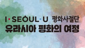 Seoul Promotion with Peace Journey through Eurasia by Renowned Creators and Artists