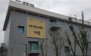 The Exterior of Seoul Urban Life Museum