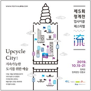 Opening of Cheonggyecheon Upcycle Festival