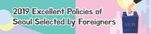 2019 Excellent Policies of Seoul Selected by Foreigners