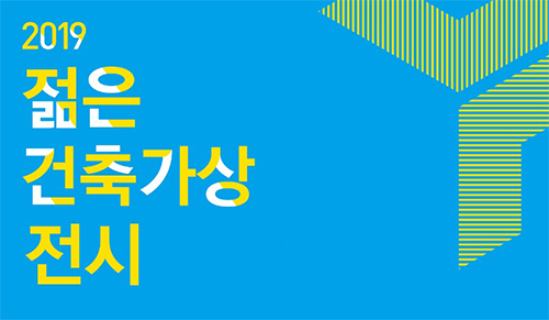 2019 Korea Young Architect Award