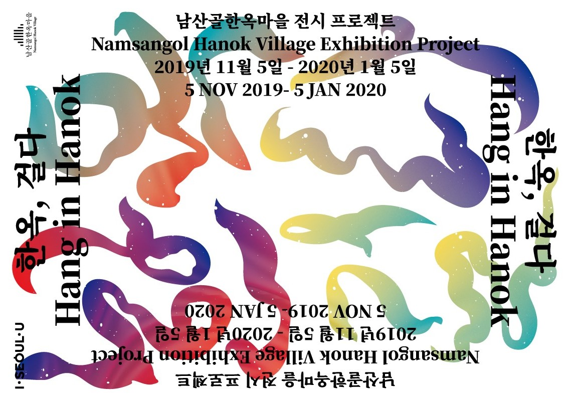 Hang in Hanok Namsangol Hanok Village Exhibition Project 5 NOV 2019-5 JAN 2020