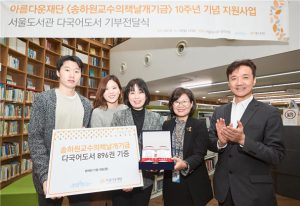 Seoul Metropolitan Library Receives Donation of 900 Foreign Books