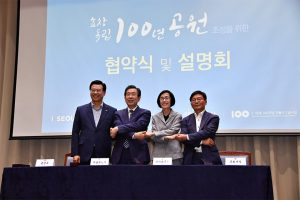 Publicizing the Remodeling of Hyochang Park into Centenary Memorial Park