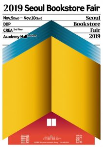 Seoul Hosts Seoul Bookstore Fair 2019