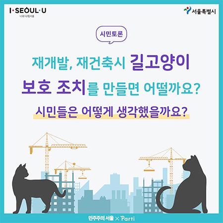 시민토론 재개발, 재건축시 길고양이 보호 조치를 만들면 어떨까요? 시민들은 어떻게 생각했을까요?