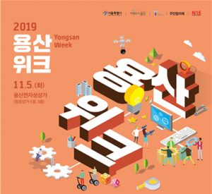Seoul Holds 2019 Yongsan Week